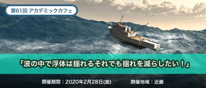 第61回アカデミックカフェ「波の中で浮体は揺れるそれでも揺れを減らしたい!」