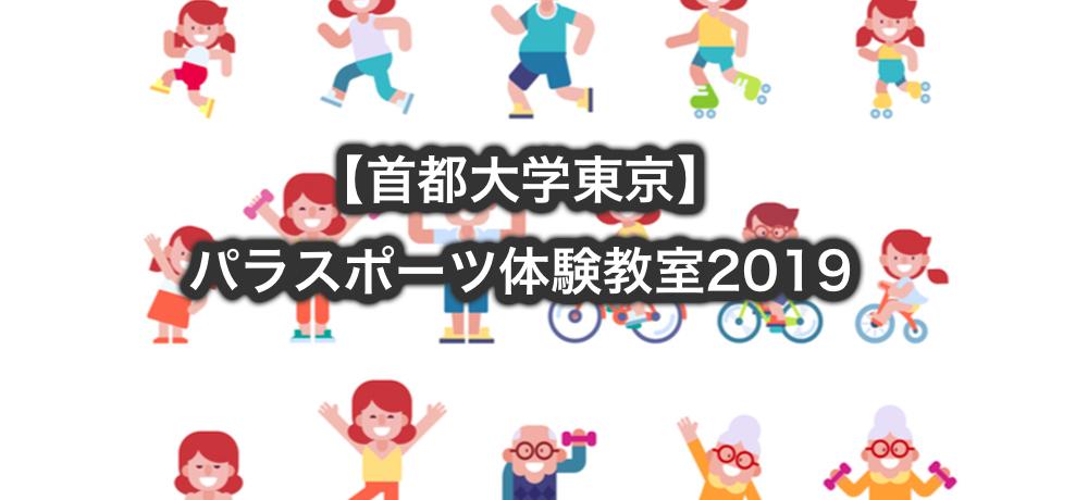 【首都大学東京】パラスポーツ体験教室2019